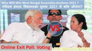 Exit Poll Live Voting : West Bengal Assembly elections 2021